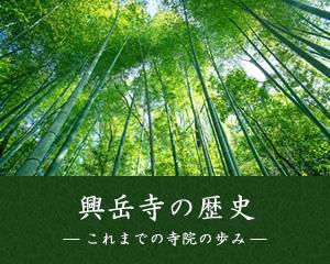 興岳寺の歴史